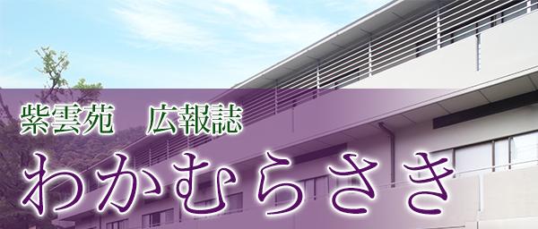 紫雲苑広報誌 わかむらさき