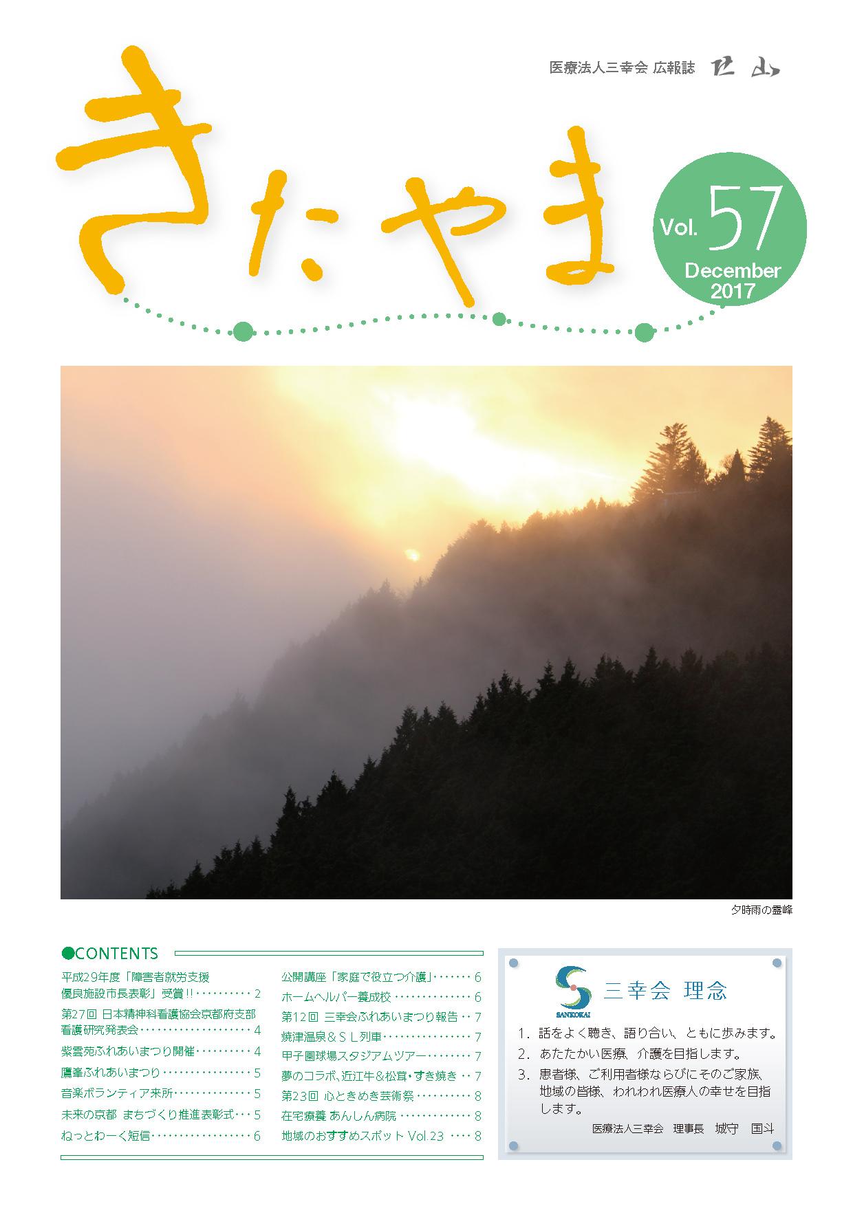 Vol.57(平成29年12月発行)