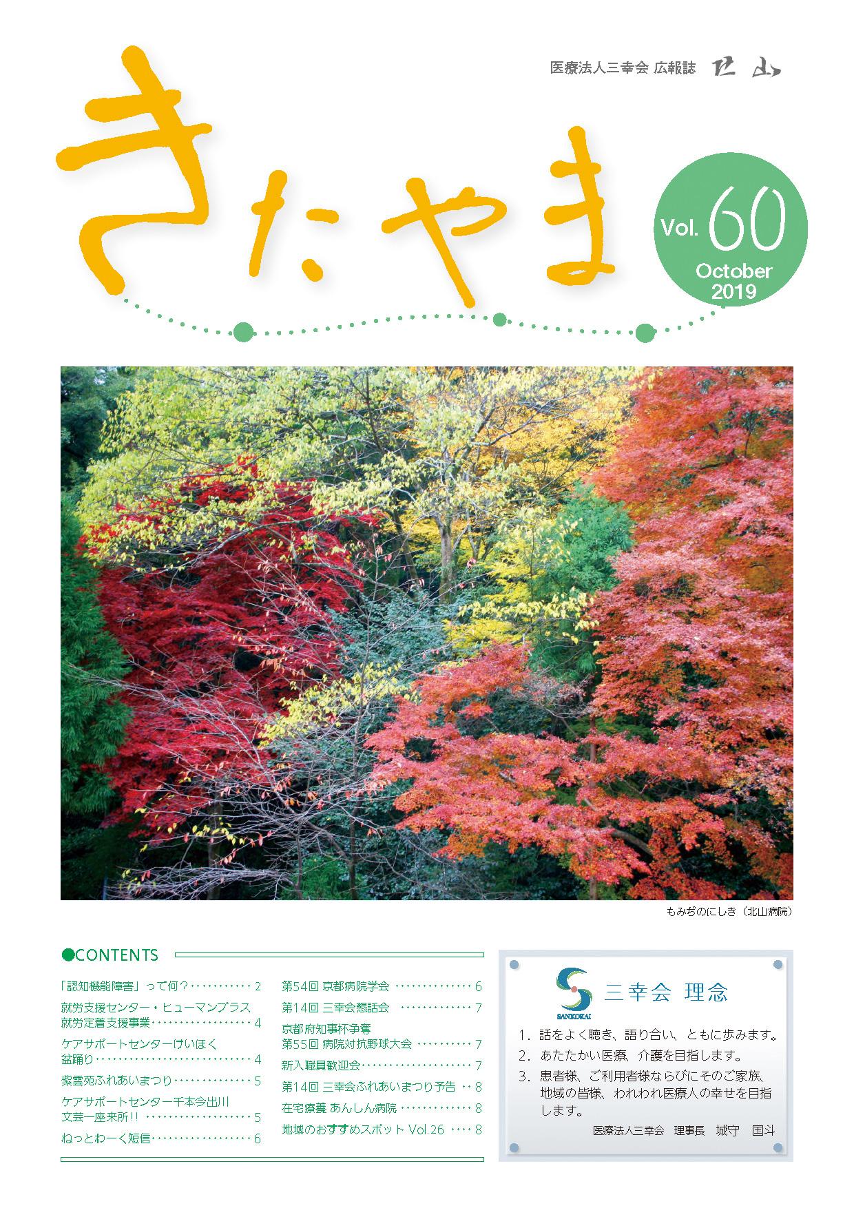 Vol.60(令和元年11月発行)