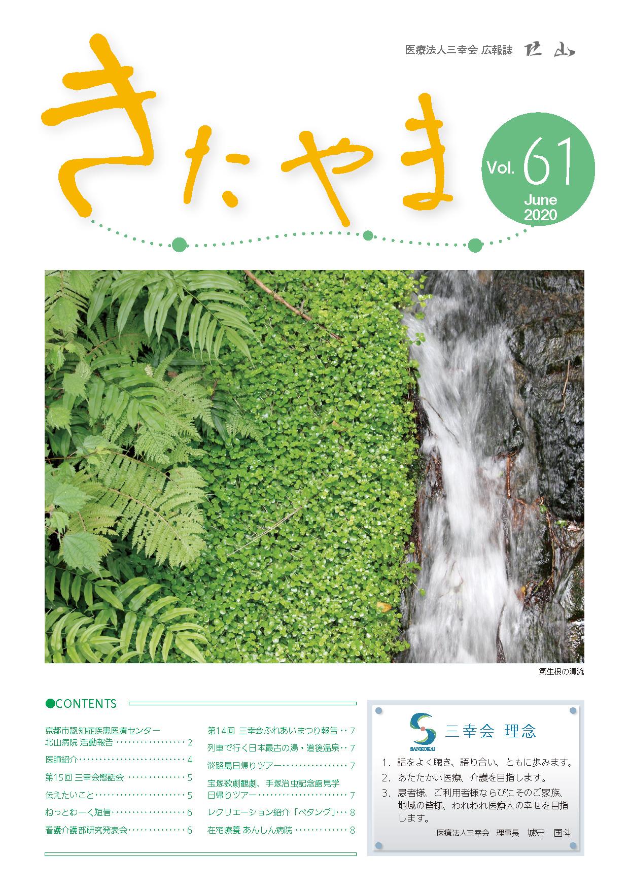 Vol.61