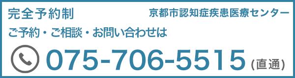 075-706-5515