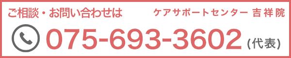 ご相談・お問い合わせは075-693-3602