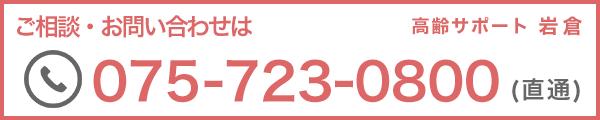 ご相談・お問い合わせは075-723-0800