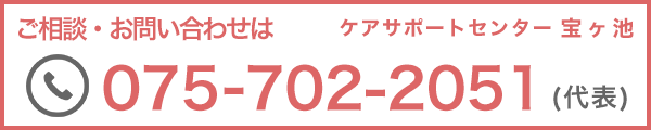 ご相談・お問い合わせは075-702-2051